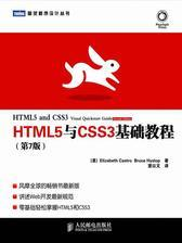 HTML5与CSS3基础教程(第7版)