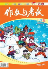 作文与考试·小学版 月刊 2012年01期(仅适用PC阅读)