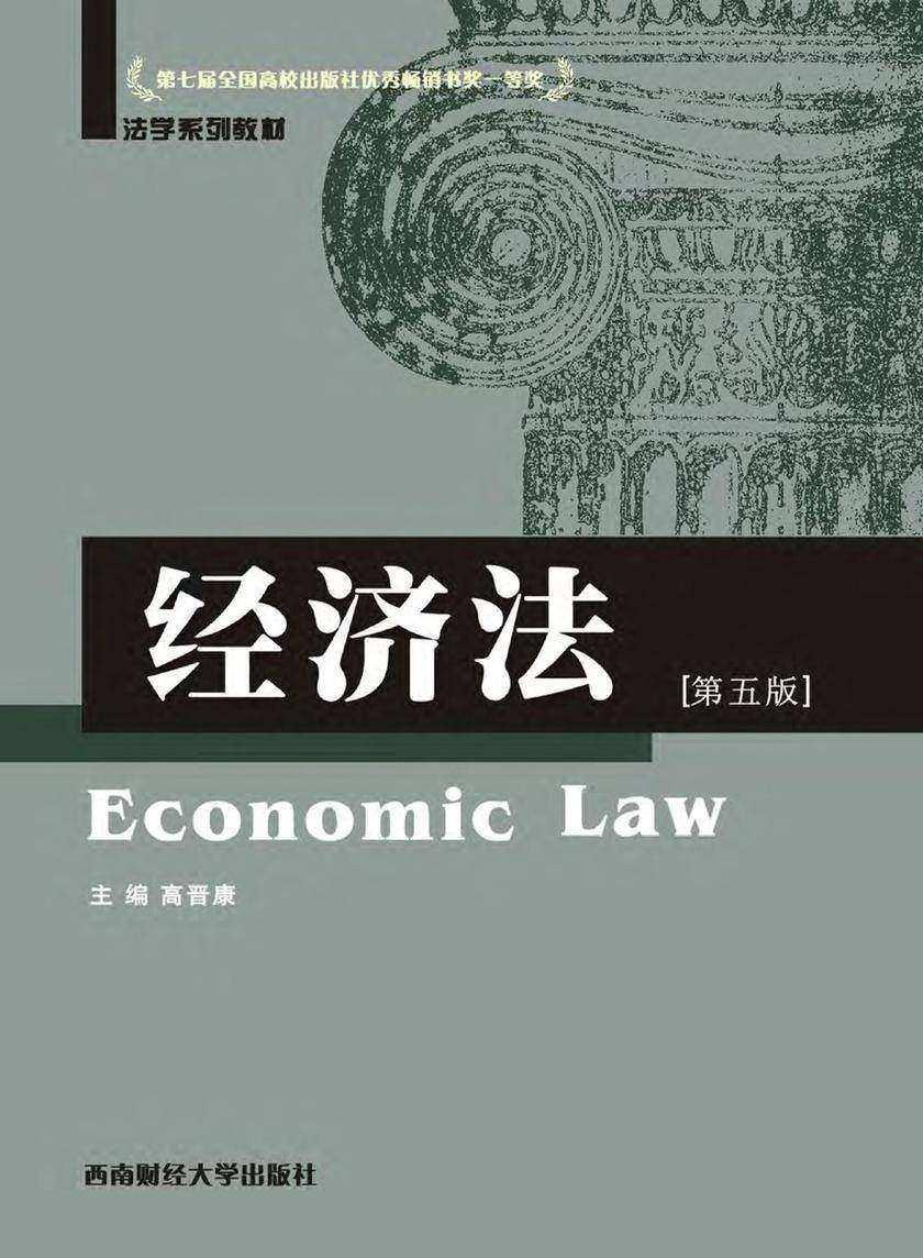法学系列教材:经济法(第五版)