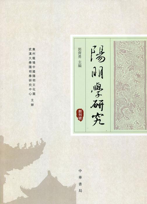 阳明学研究(创刊号)
