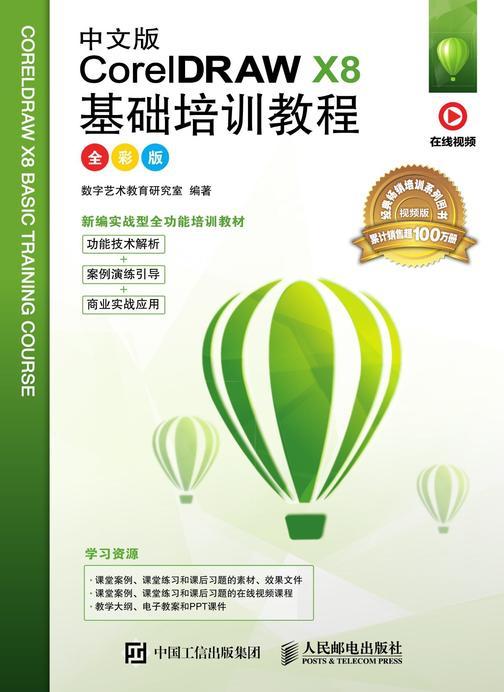 中文版CorelDRAW X8基础培训教程(全彩版)