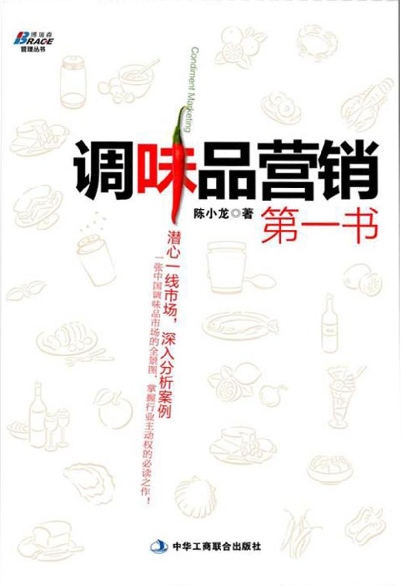 调味品营销第一书