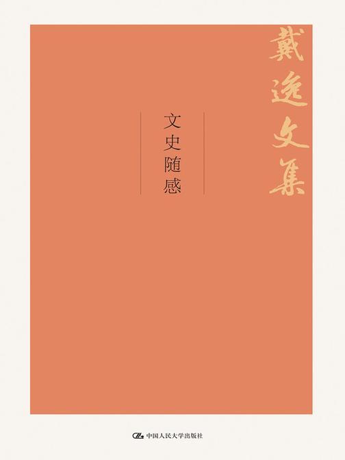 文史随感(戴逸文集;北京市社会科学理论著作出版基金重点资助项目)