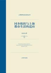 同乡组织与上海都市生活的适应