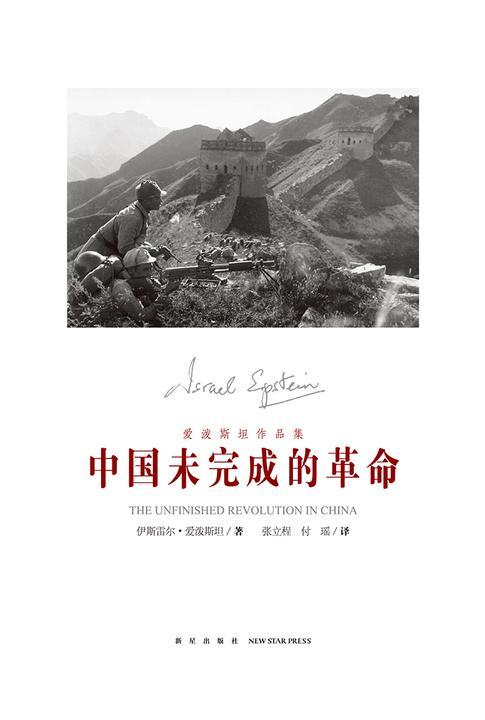 中国未完成的革命