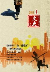 文史月刊 月刊 2012年01期(仅适用PC阅读)