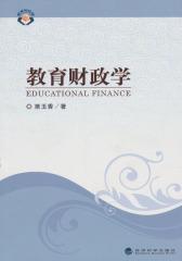 教育财政学