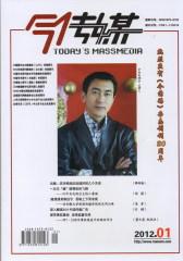 今传媒 月刊 2012年01期(仅适用PC阅读)