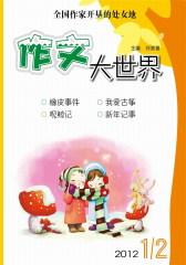 作文大世界 月刊 2012年02期(仅适用PC阅读)