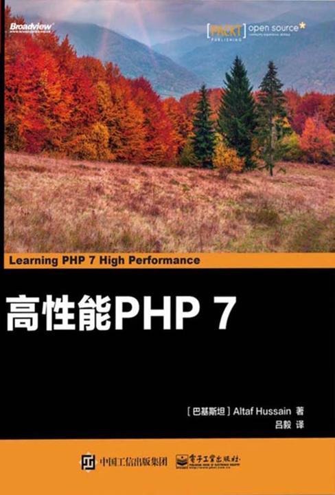 高性能PHP7