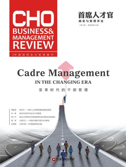 首席人才官商业与管理评论第十辑