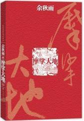 余秋雨-摩挲大地(试读本)