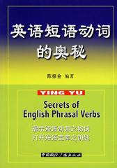 英语短语动词的奥秘