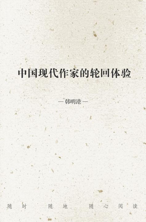 中国现代作家的轮回体验