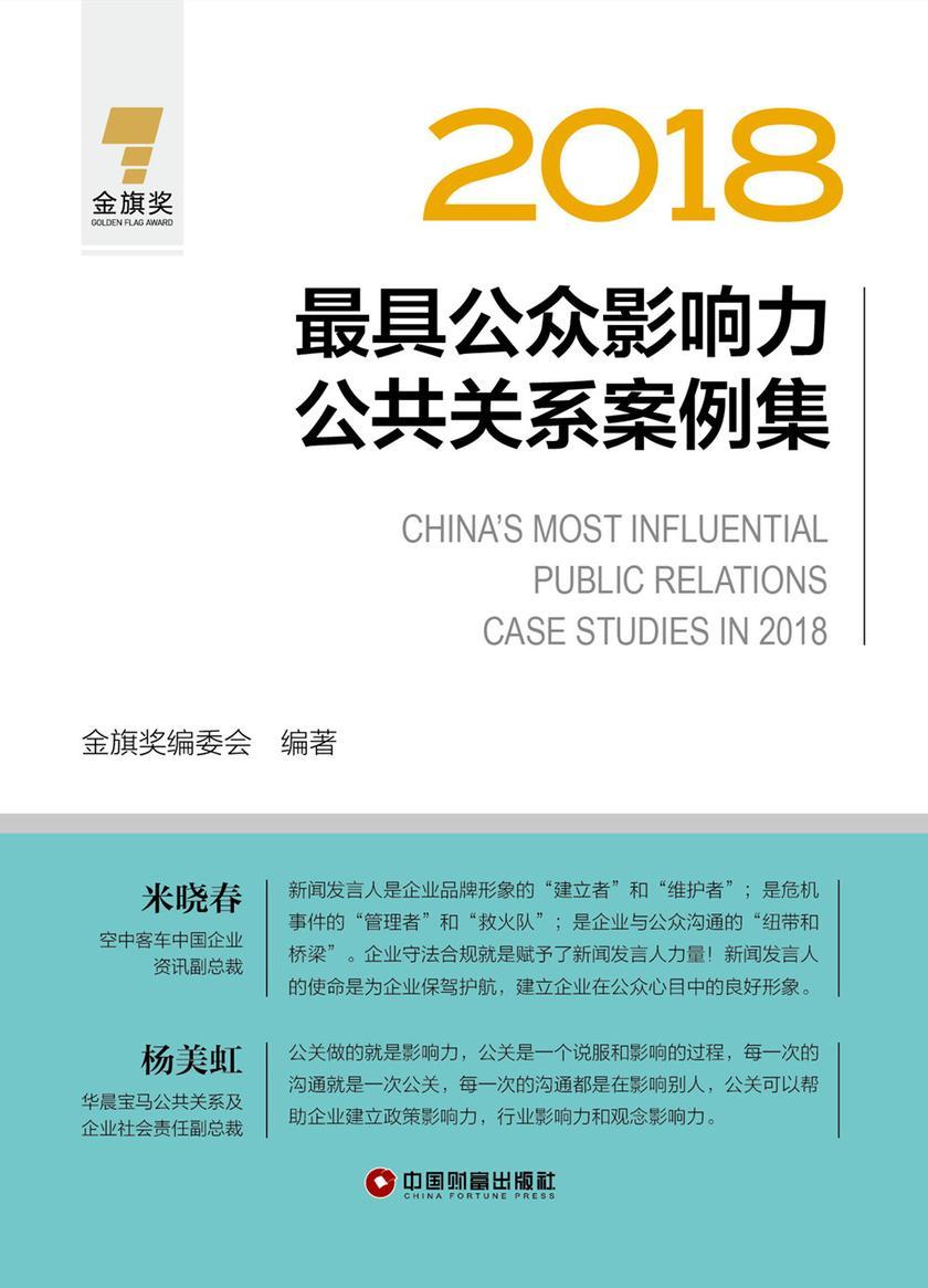 2018最具公众影响力公共关系案例集