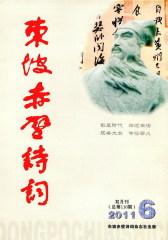 东坡赤壁诗词 季刊 2011年06期(仅适用PC阅读)