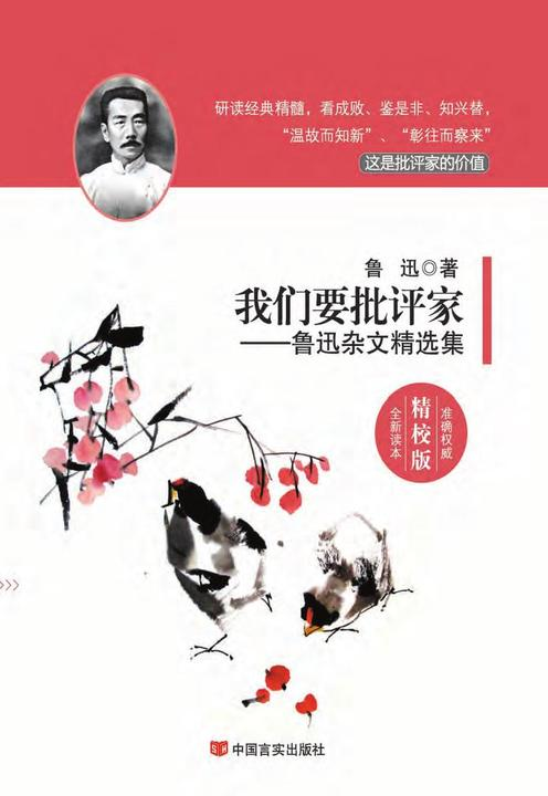 我们要批评家:鲁迅杂文精选集