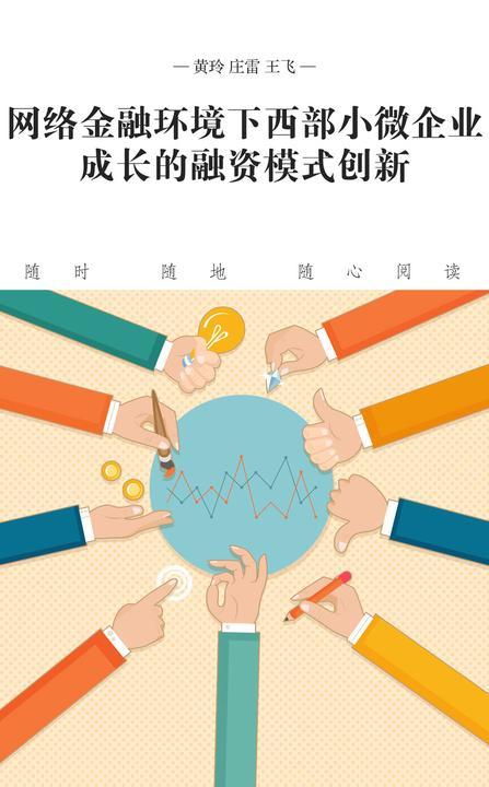网络金融环境下西部小微企业成长的融资模式创新