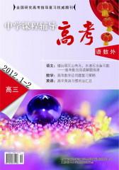 中学课程辅导高考版·学生版 月刊 2012年02期(仅适用PC阅读)