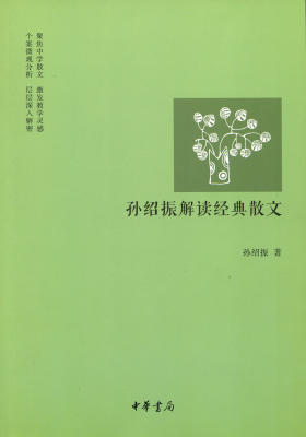孙绍振解读经典散文