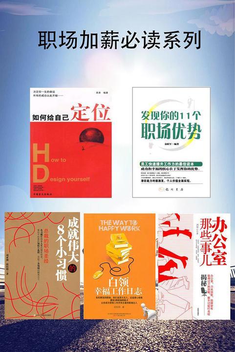 职场加薪系列:职场小白的成长手册(套装共5本)