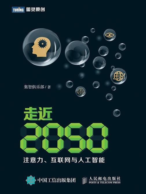 走近2050:注意力、互联网与人工智能