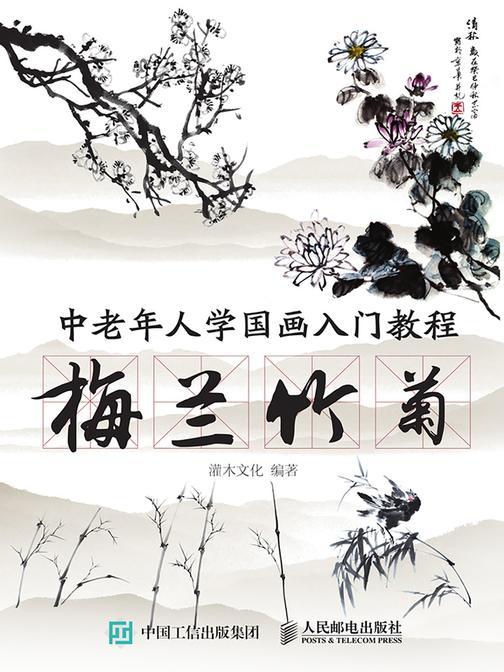 中老年人学国画入门教程:梅兰竹菊