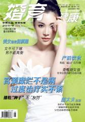 婚育与健康 月刊 2011年09期(仅适用PC阅读)