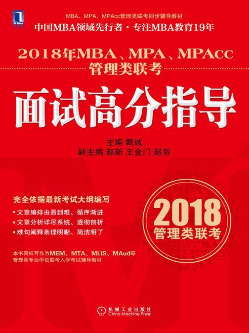 2018年MBA、MPA、MPAcc管理类联考面试高分指导