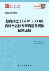 2018年教育硕士(Ed.M)333教育综合名校考研真题及模拟试题详解