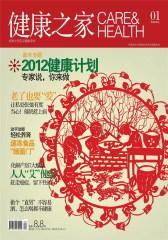 健康之家 月刊 2012年01期(仅适用PC阅读)