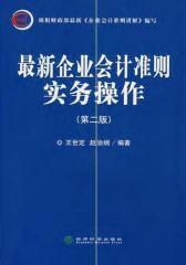 企业会计准则实务操作(第二版)(仅适用PC阅读)