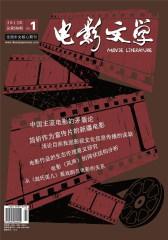 电影文学 半月刊 2012年01期(仅适用PC阅读)