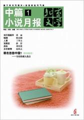 北京文学·中篇小说月报 月刊 2012年01期(仅适用PC阅读)
