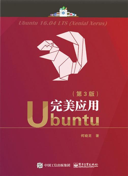 完美应用Ubuntu(第3版)