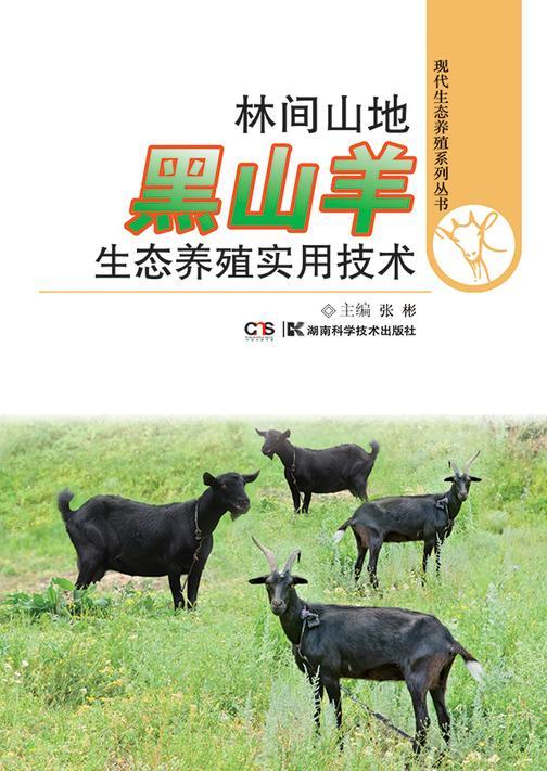 林间山地黑山羊生态养殖实用技术