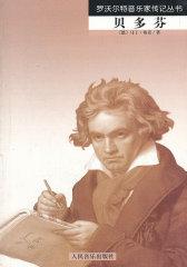 贝多芬(试读本)