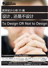 """AIGA说""""设计还是不设计?""""及其它35篇短文(试读本)"""