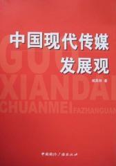 中国现代传媒发展观