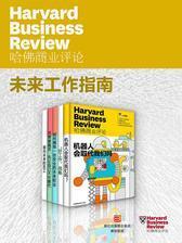 哈佛商业评论·未来工作指南【精选必读系列】(全5册)