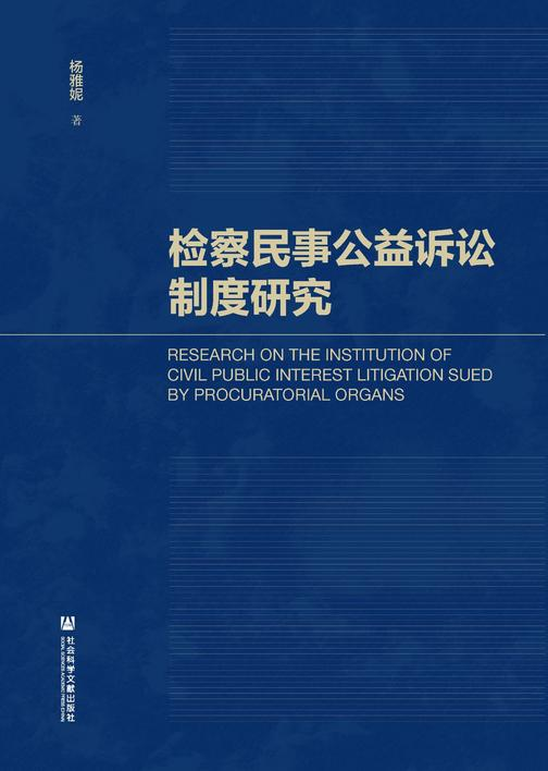 检察民事公益诉讼制度研究