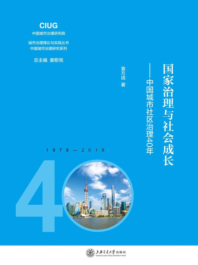 国家治理与社会成长:中国城市社区治理40年