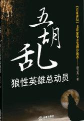 五胡乱:狼性英雄总动员(试读本)
