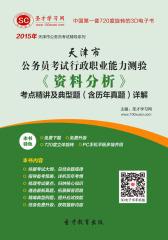 [3D电子书]圣才学习网·2015年天津市公务员考试行政职业能力测验《资料分析》考点精讲及典型题(含历年真题)详解(仅适用PC阅读)