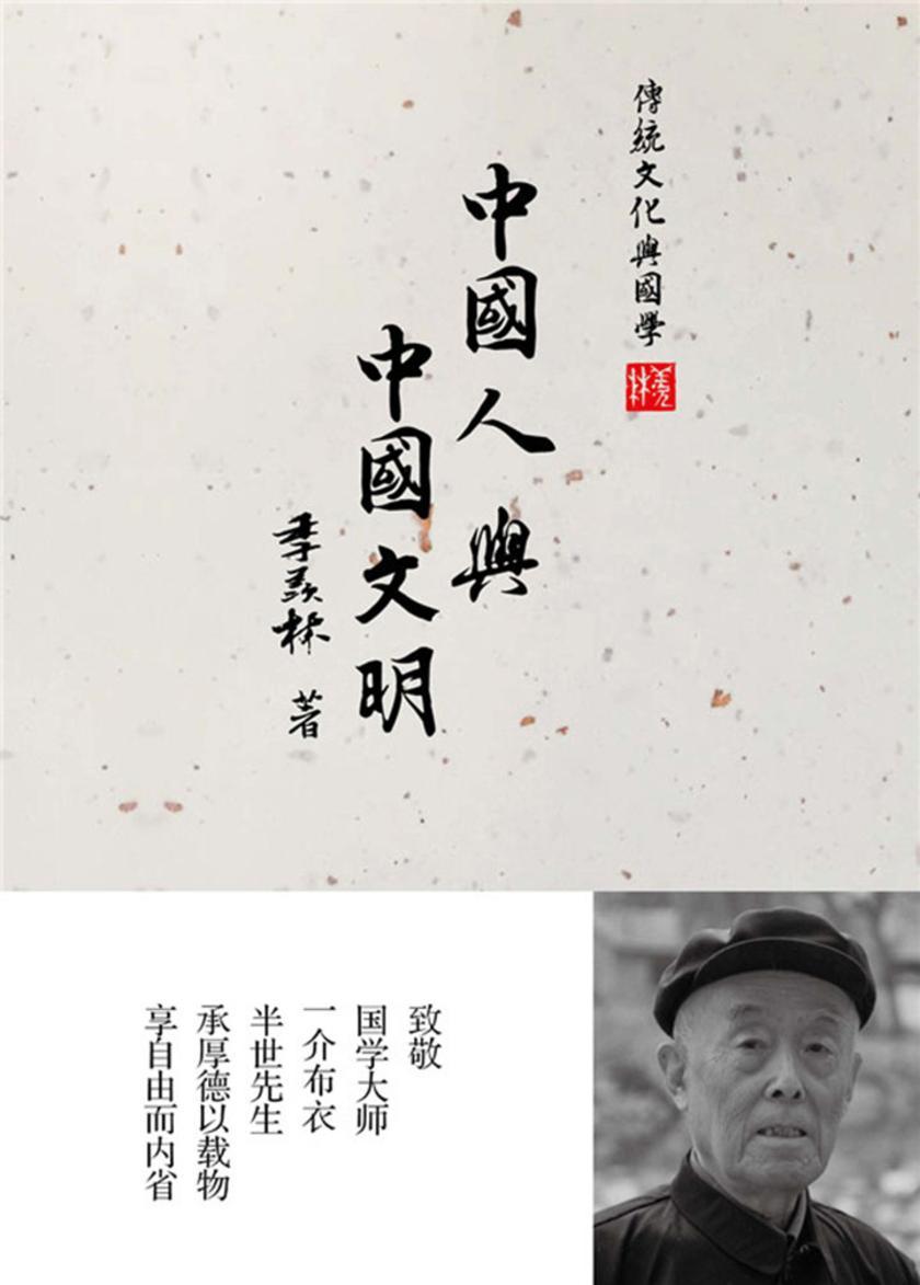 中国人与中国文明