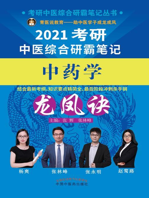 2021考研中医综合研霸笔记中药学龙凤诀