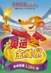 奥运金牌鼠