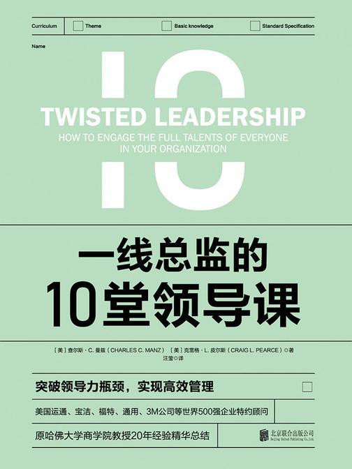 一线总监的10堂领导课:原哈佛大学商学院教授倾力之作