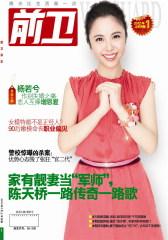 前卫 月刊 2012年01期(仅适用PC阅读)