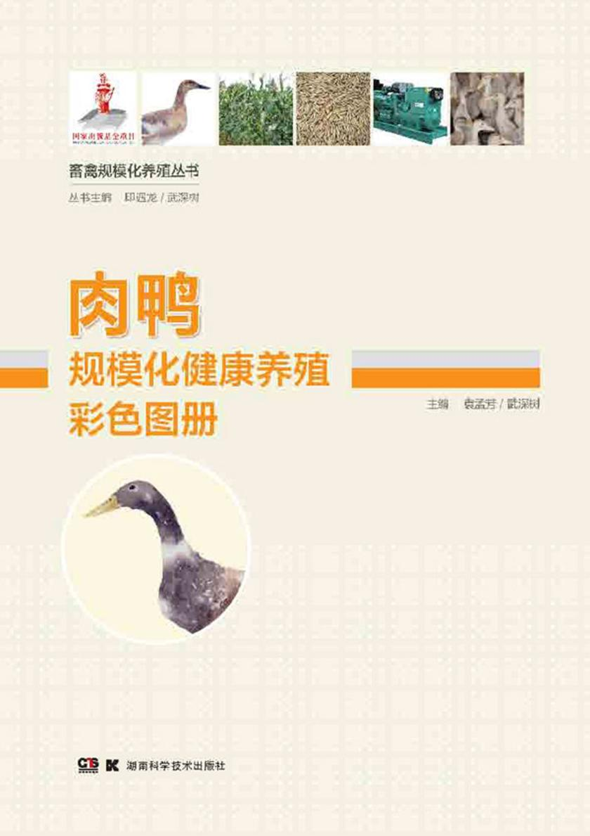 畜禽规模化养殖丛书——肉鸭规模化健康养殖彩色图册